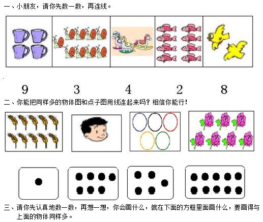 人教版一年级数学上册练习题五
