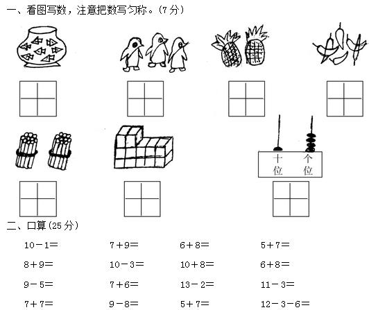 人教版一年级数学上册练习题六