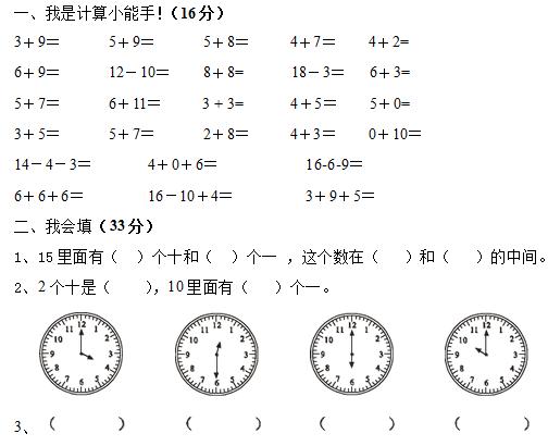 人教版一年级数学上册练习题七