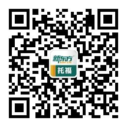 新东方托福官方微信
