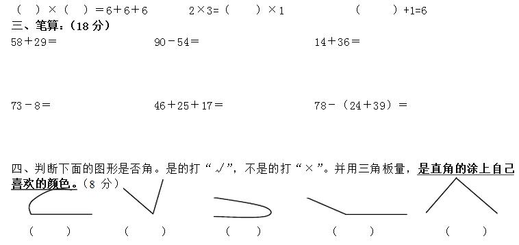 二年级数学上册期中试卷