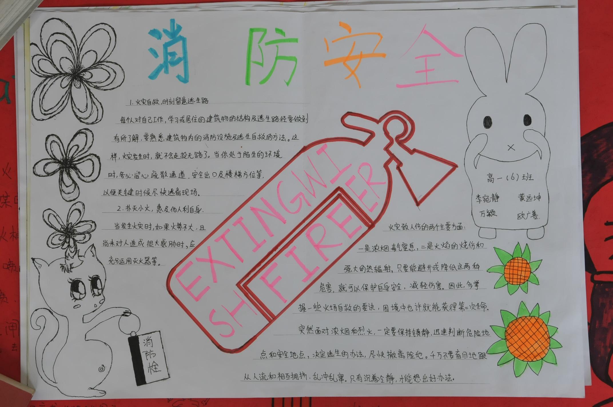 安全消防手抄报边框花边简单漂亮的设计集锦 - 爱扬教育网