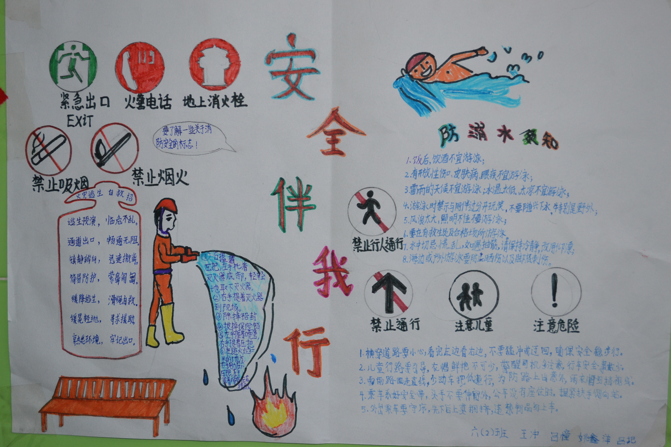 119消防安全手抄报边框_学识网