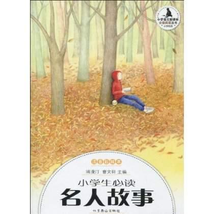 小学生必读书目之《小学生拍手小学故事》必读游戏名人图片
