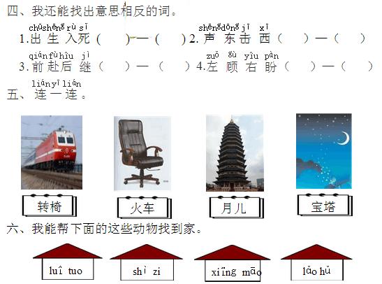 小学一年级语文上册期中试卷二 苏教版 高清图片