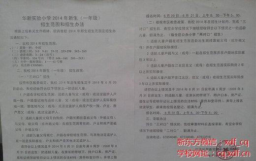 【家有小学生】重庆小学生划片范围--江北区