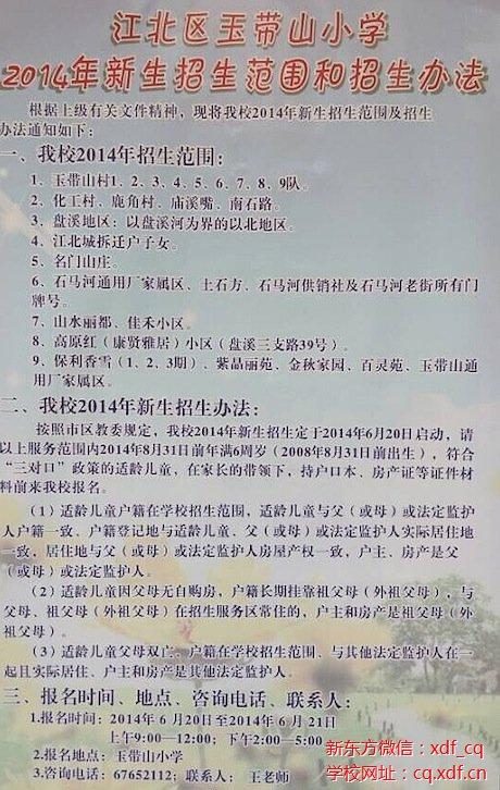 【家有小学生】重庆小学生划片范围--内蒙快三开奖结果