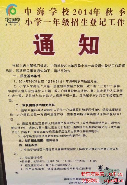 重庆小学招生划片范围——南岸区