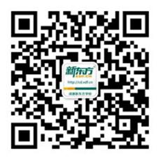 新东方成都学校官方微信