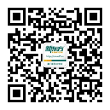 新东方厦门学校官方微信