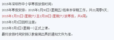 2015年深圳市中小学寒假开学时间及寒暑假放的中国小学生生活图片