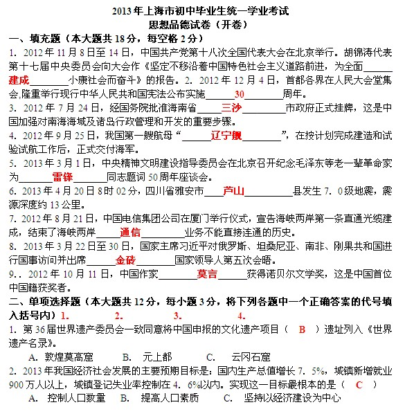 2013年上海中考政治真题及答案解析