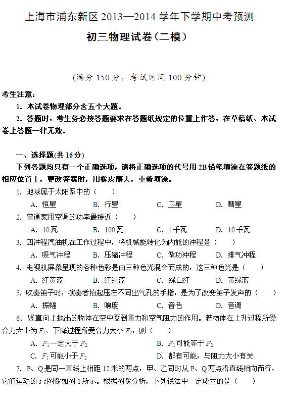 2016上海物理浦东二模中考