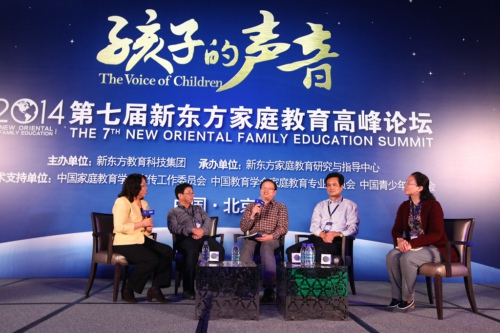 【中小学论坛】圆桌讨论:把孩子当孩子,让孩子做自己