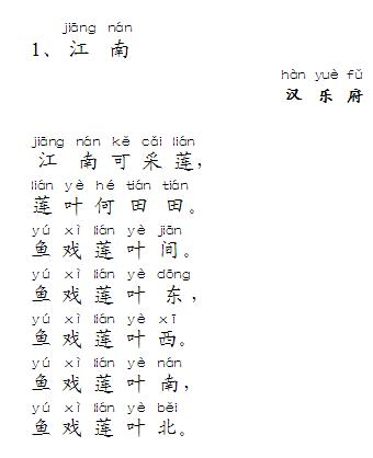 小学生必背古诗70首(注音版)之《江南》