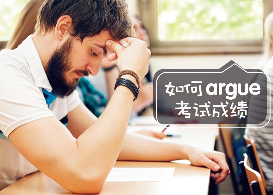 英国留学:如何argue考试成绩