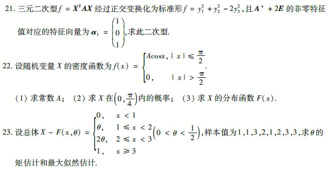 考研数学临考终极模拟试卷及答案解析(一卷)