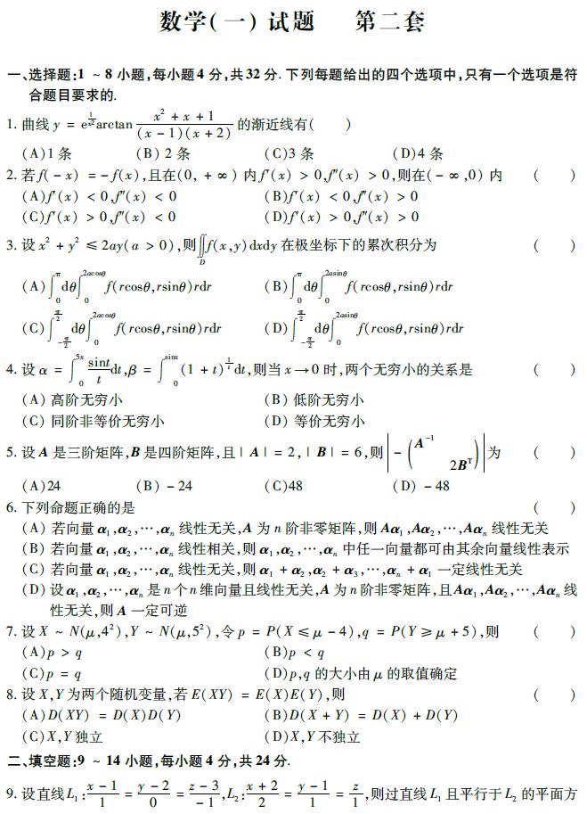 考研数学临考终极模拟试卷及答案解析(二卷)