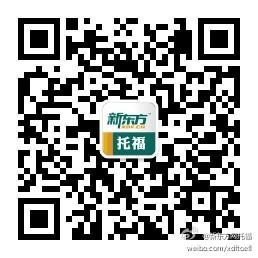 新东方托福官方微信二维码