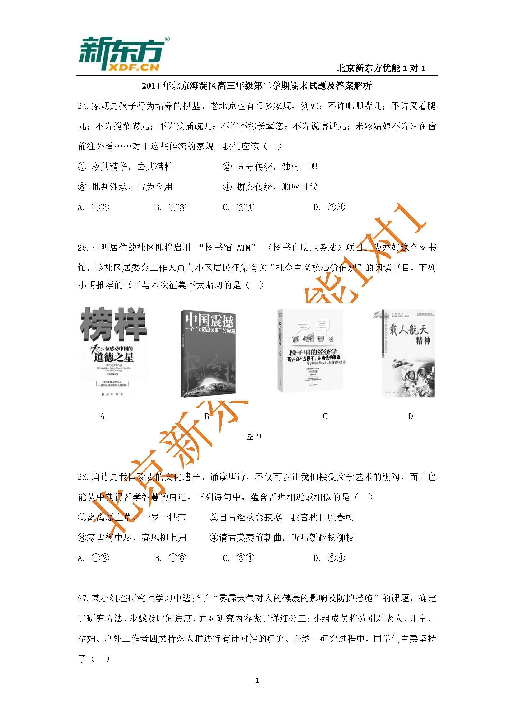 2014年北京海淀区高三年级第二学期期末政治试题及答案解析
