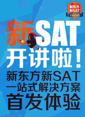新东方新SAT开讲啦