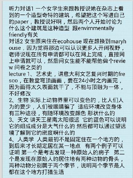 2014年12月21日托福听力真题回忆(网友版)