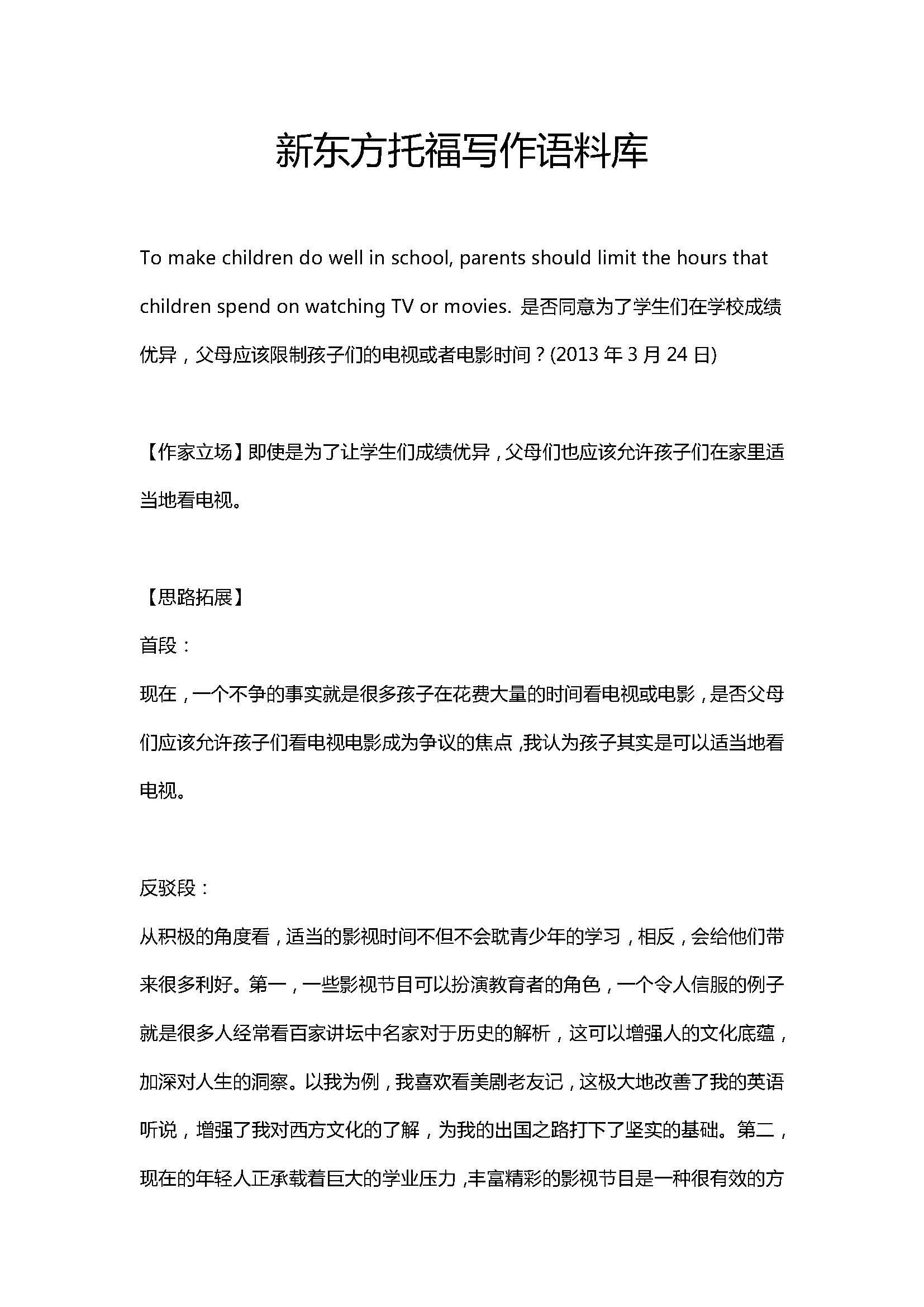 新东方托福写作语料库:父母是否应该限制孩子看电视的时间