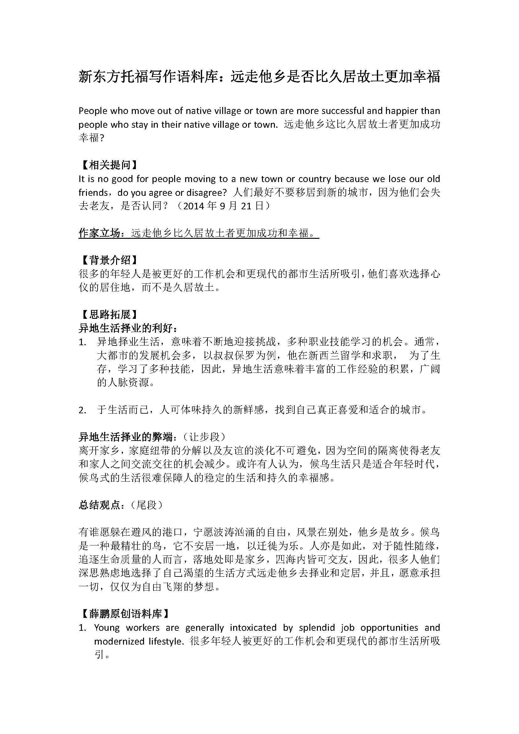 新东方托福写作语料库:远走他乡是否比久居故土更加幸福