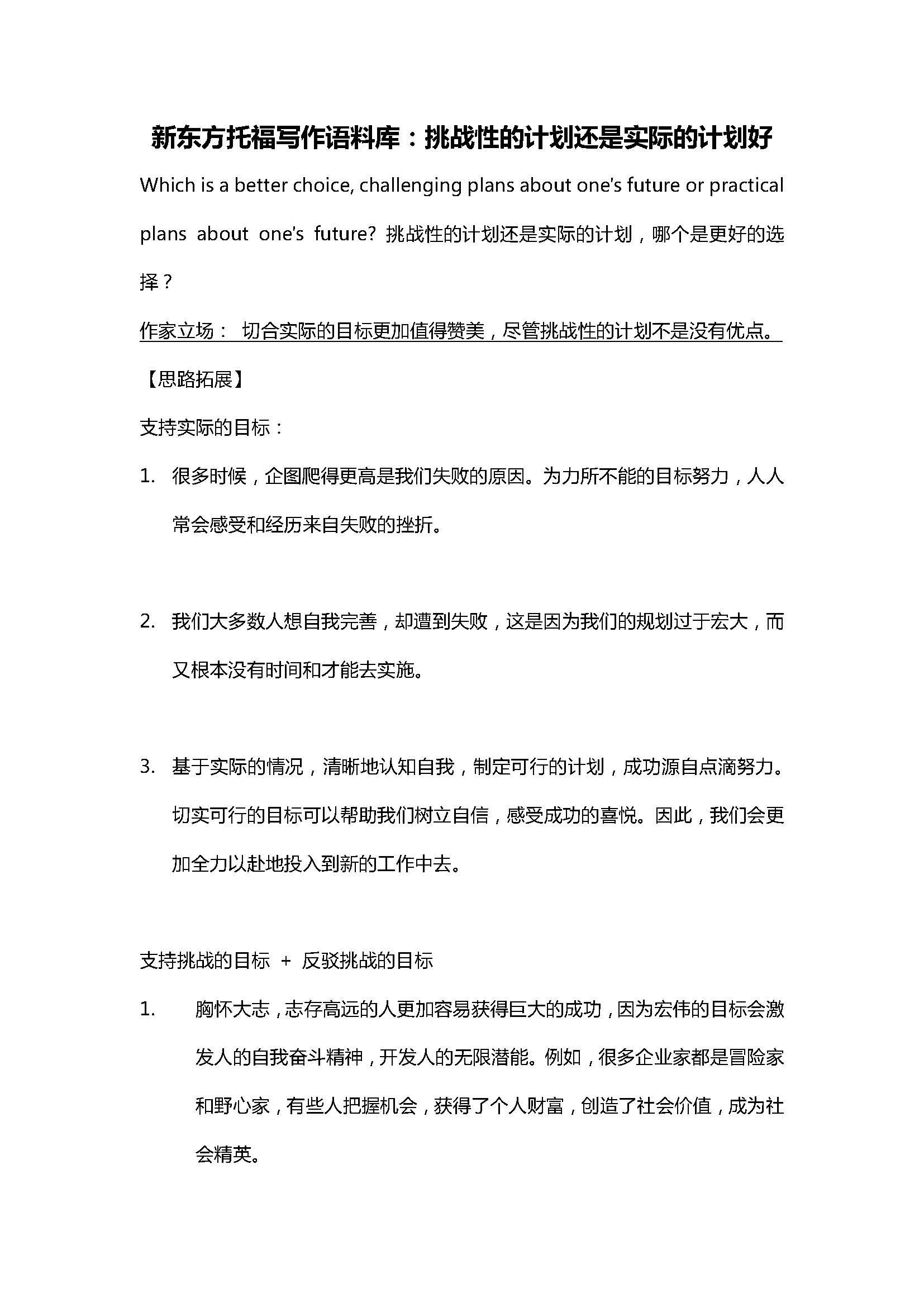 新东方托福写作语料库:挑战性的计划还是实际的计划好