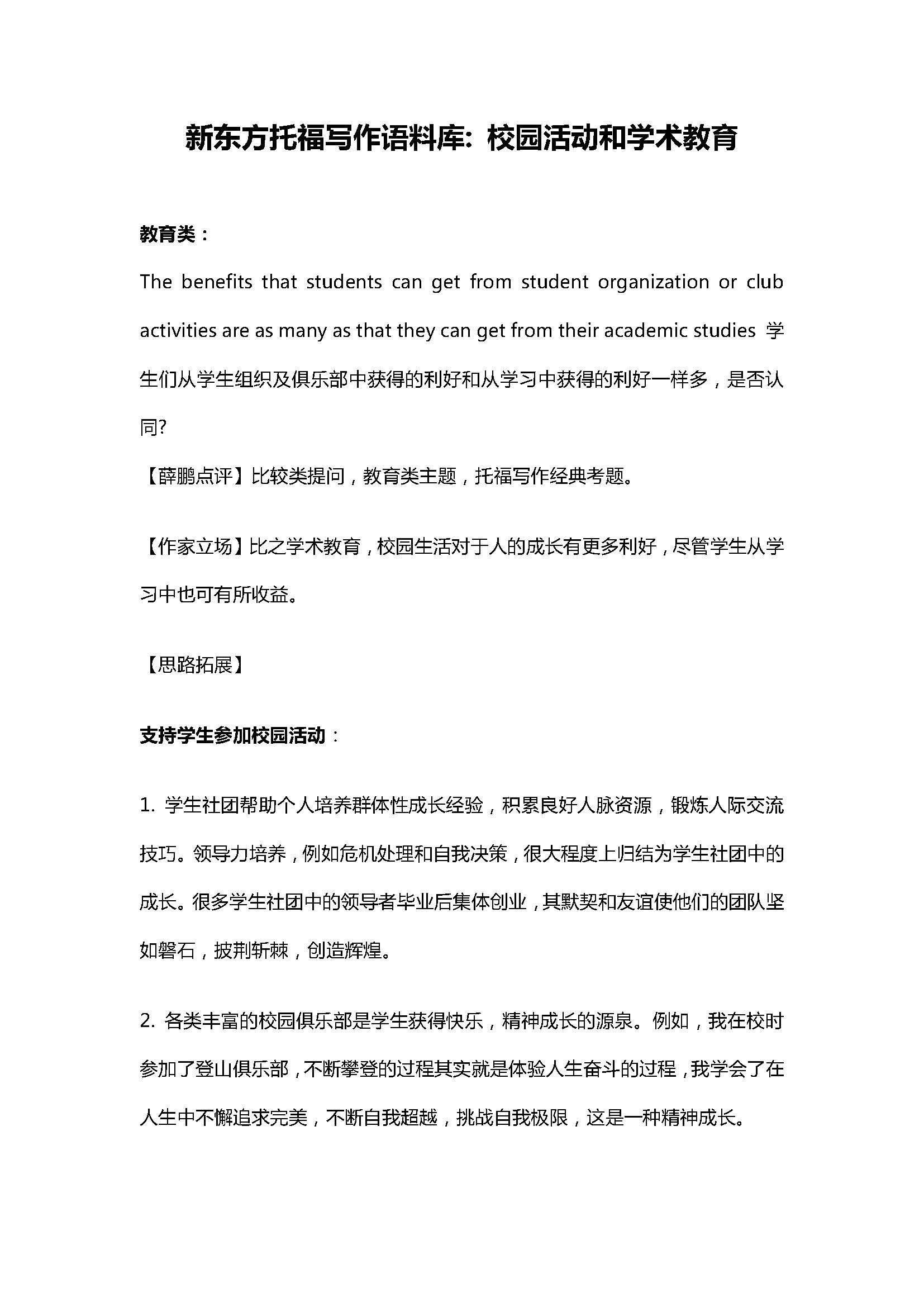 新东方托福写作语料库: 校园活动和学术教育