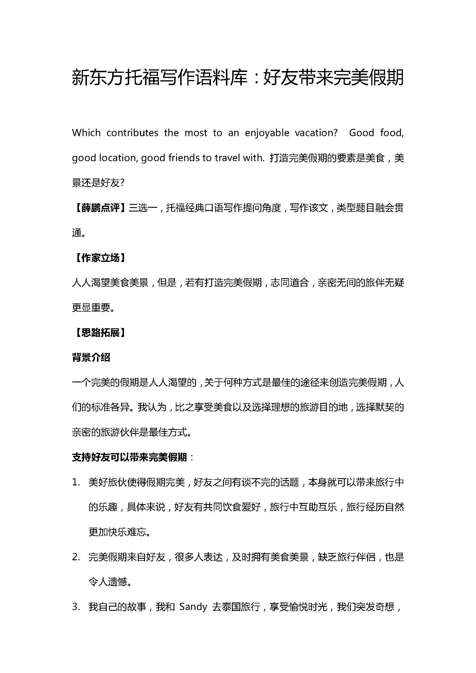 新东方托福写作语料库: 好友带来完美假期