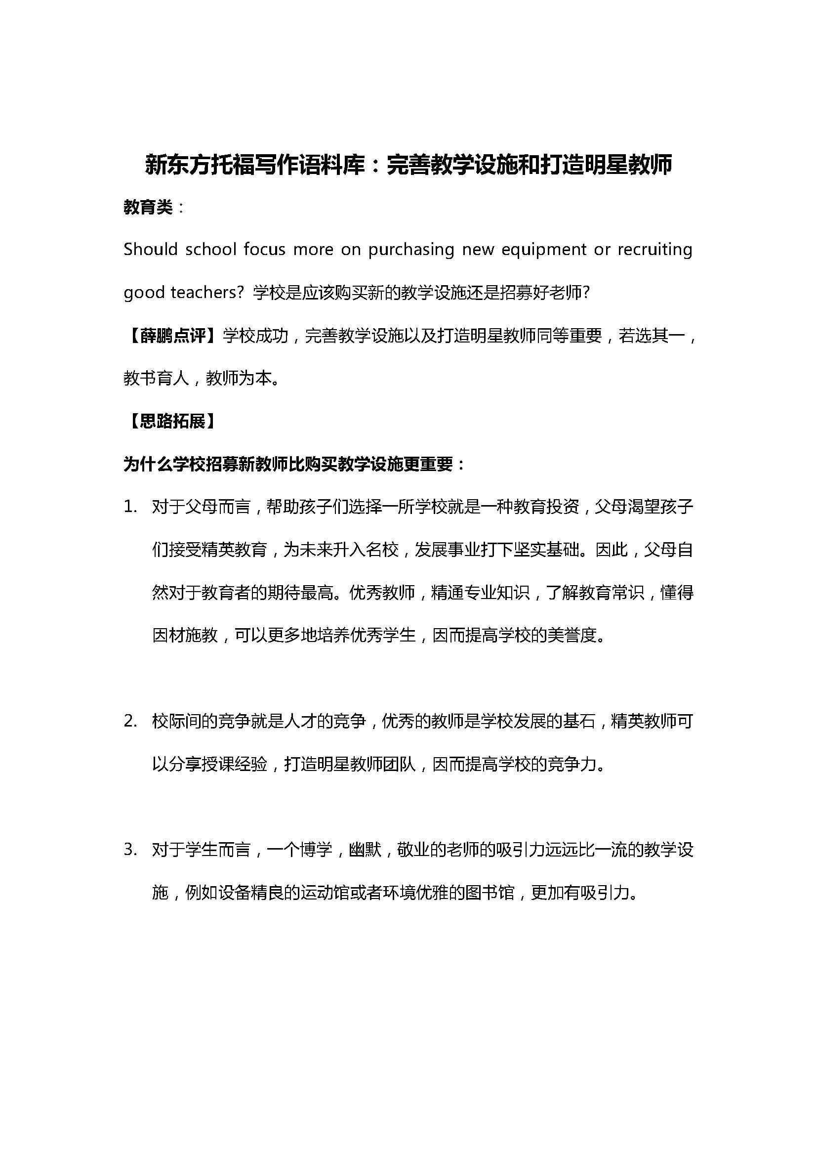 新东方托福写作语料库:完善教学设施和打造明星教师