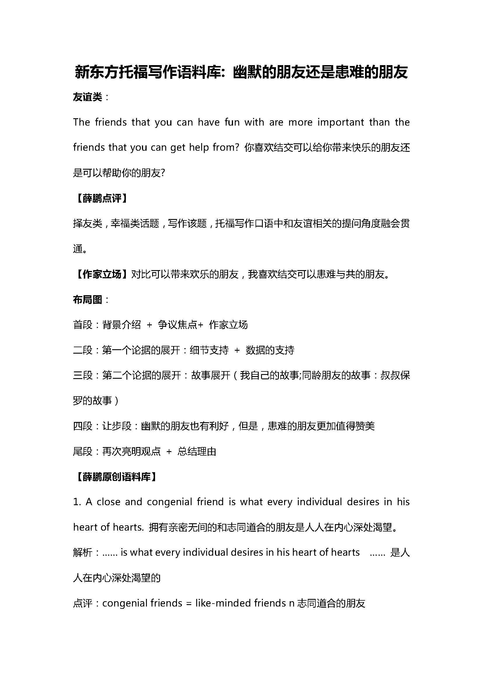 新东方托福写作语料库: 幽默的朋友还是患难的朋友