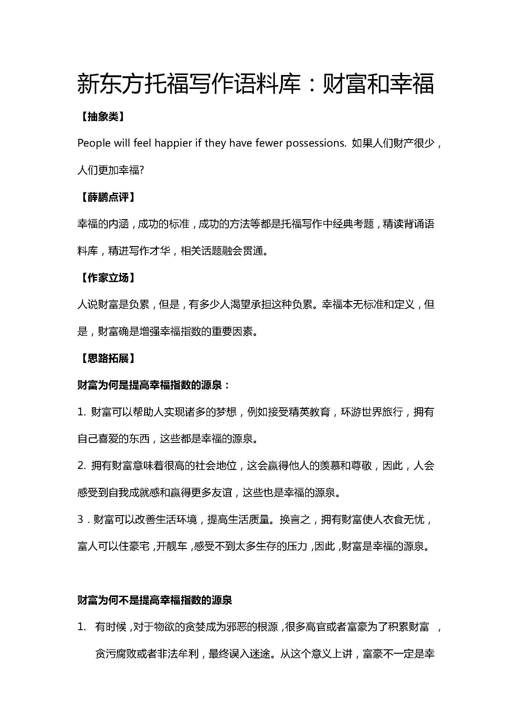 新东方托福写作语料库:财富和幸福