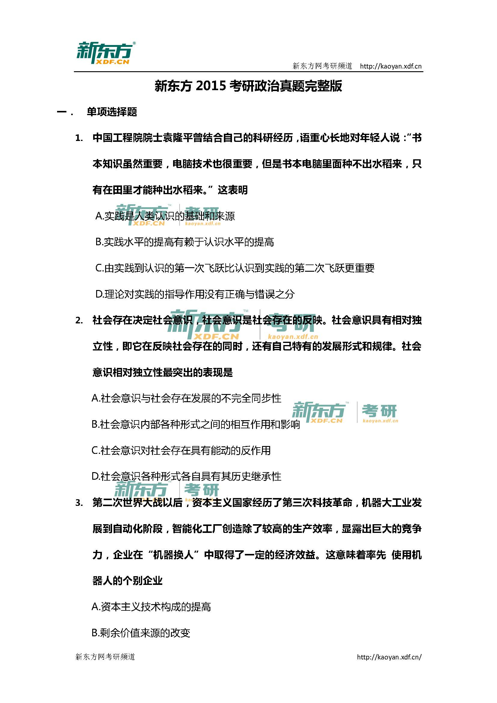 新东方2015考研政治真题(完整版)