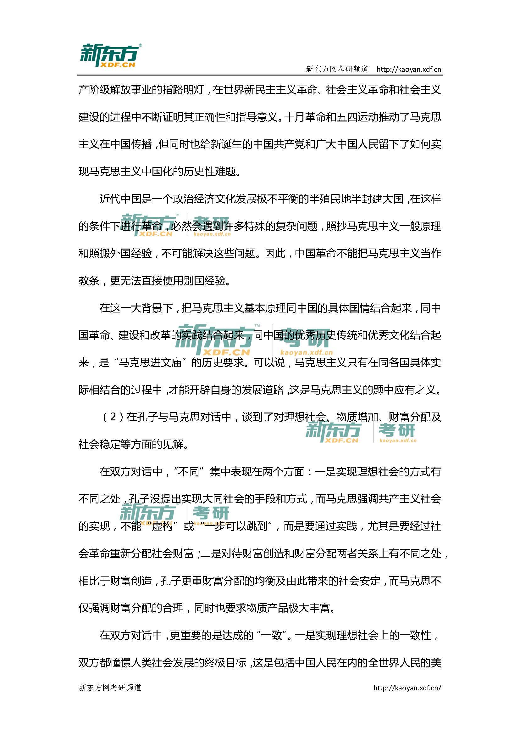 新东方2015考研政治真题及答案(完整版)