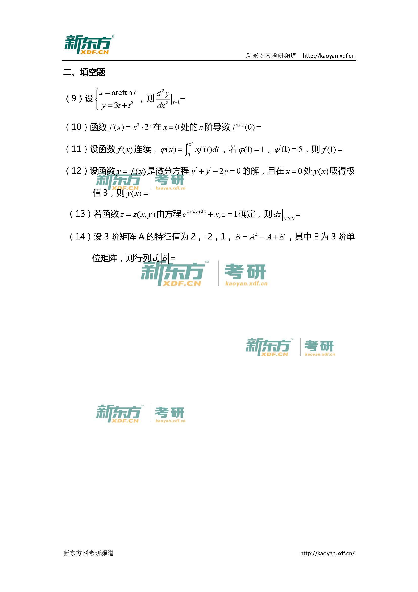 新东方2015考研数学二真题(完整版)