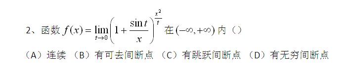 2015考研数学二答案(网络版)