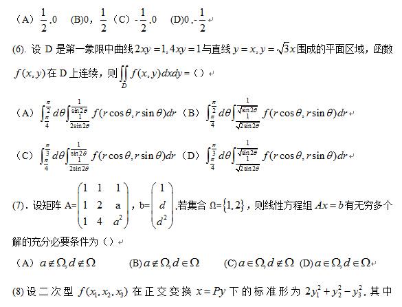 2015考研数学二真题选择题部分(网络版)