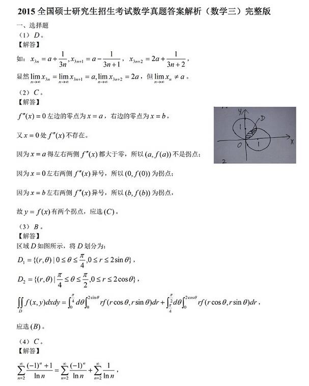 2015考研数学三答案(网络版)