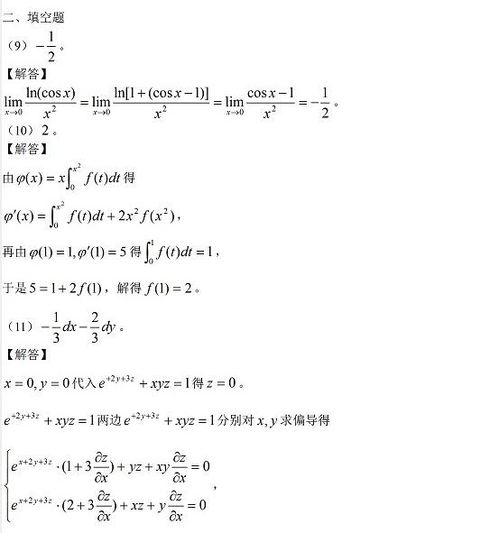 2015考研数学三答案填空题(网络版)