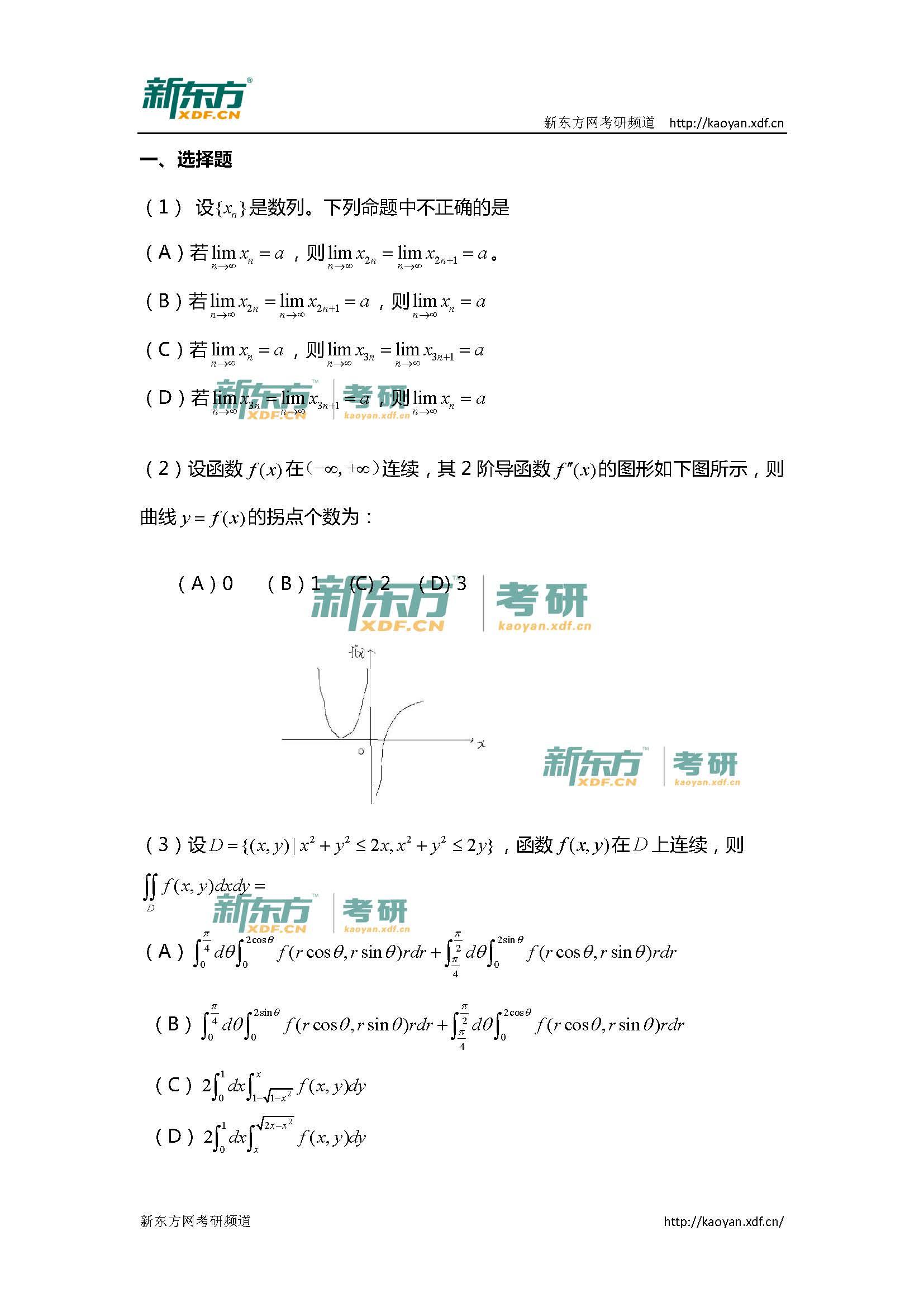 新东方2015考研数学三真题(完整版)