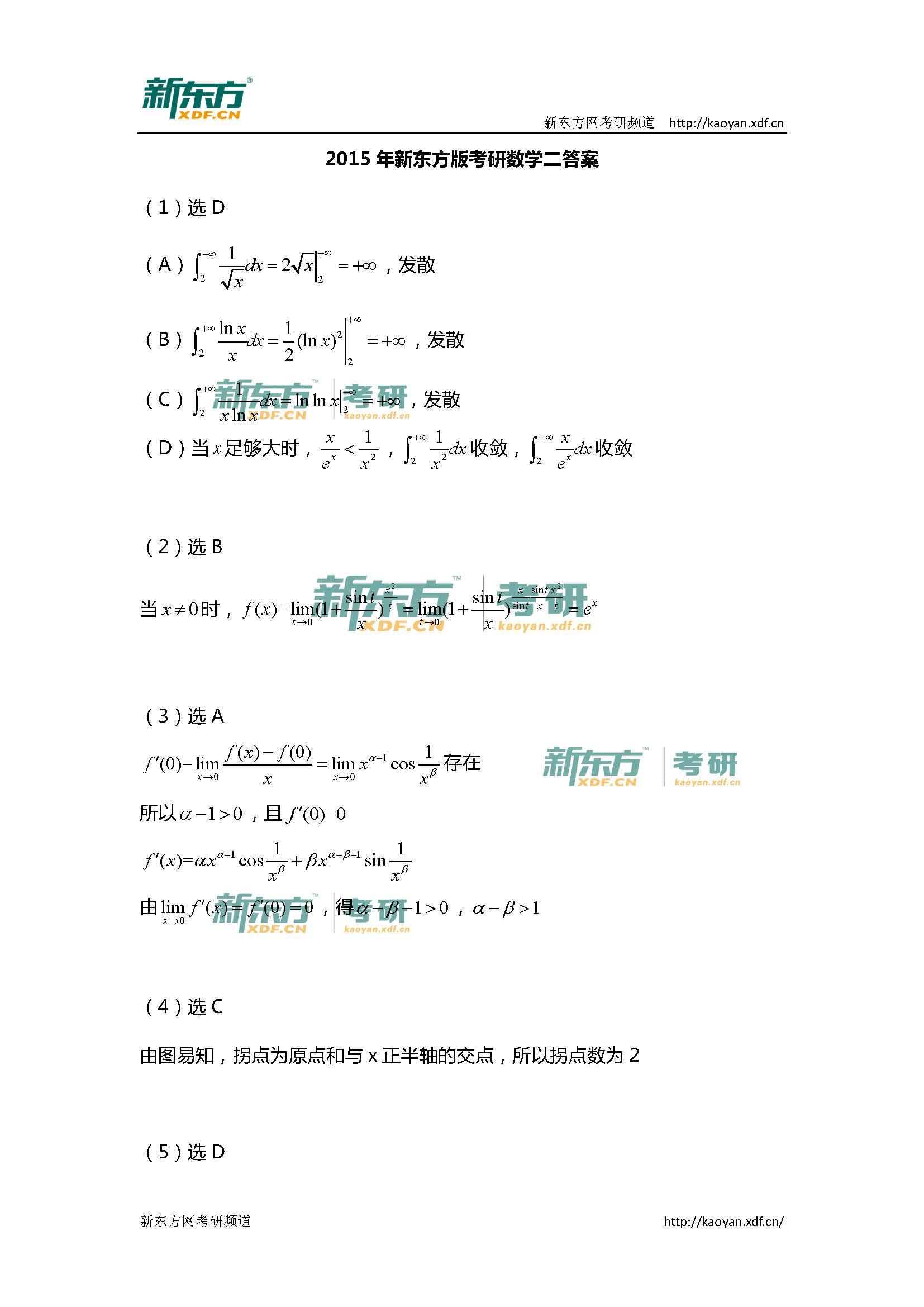 新东方2015考研数学二答案(完整版)