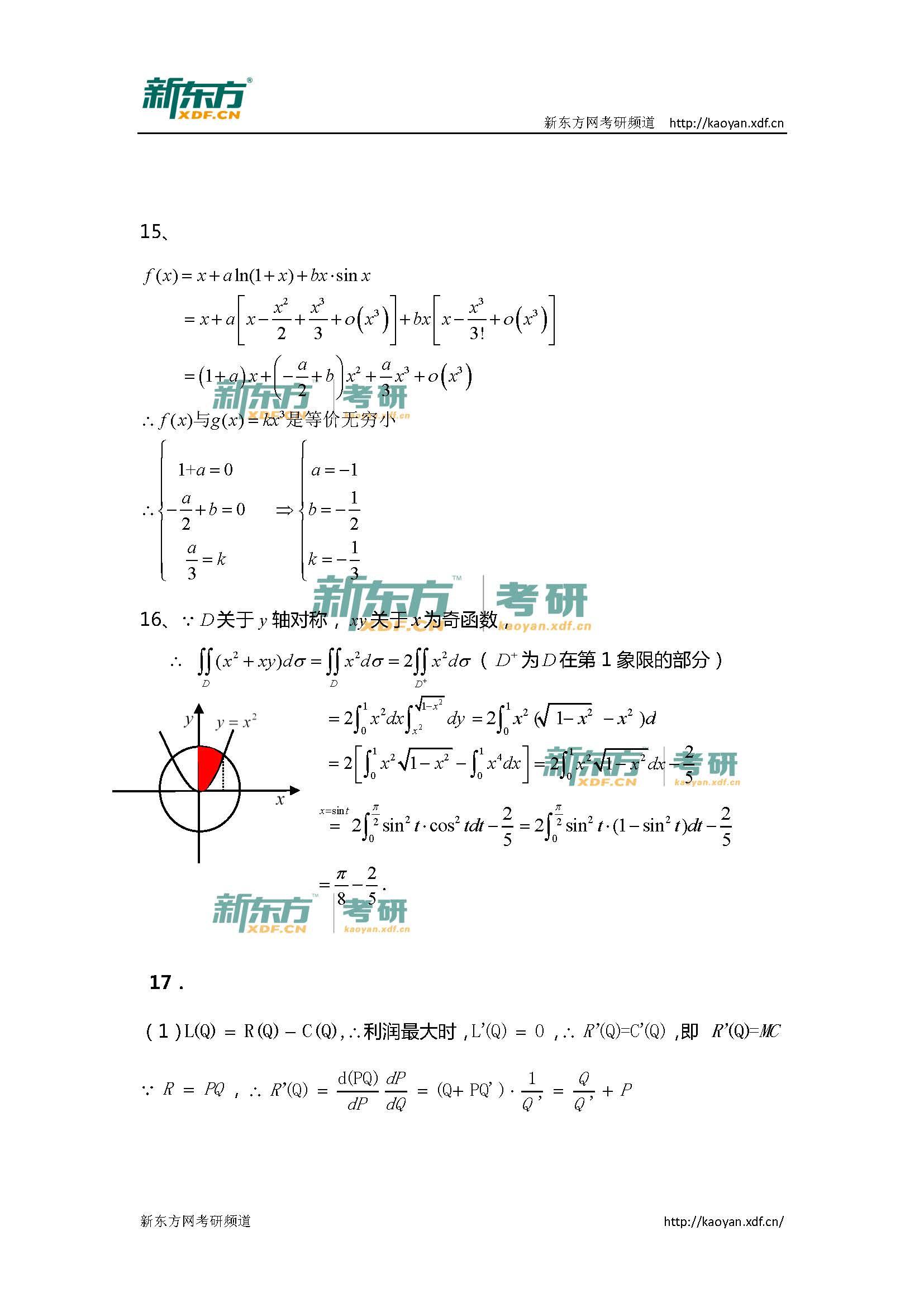 新东方2015考研数学三答案(完整版)