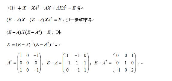 2015考研数学三线性代数答案及考点分析