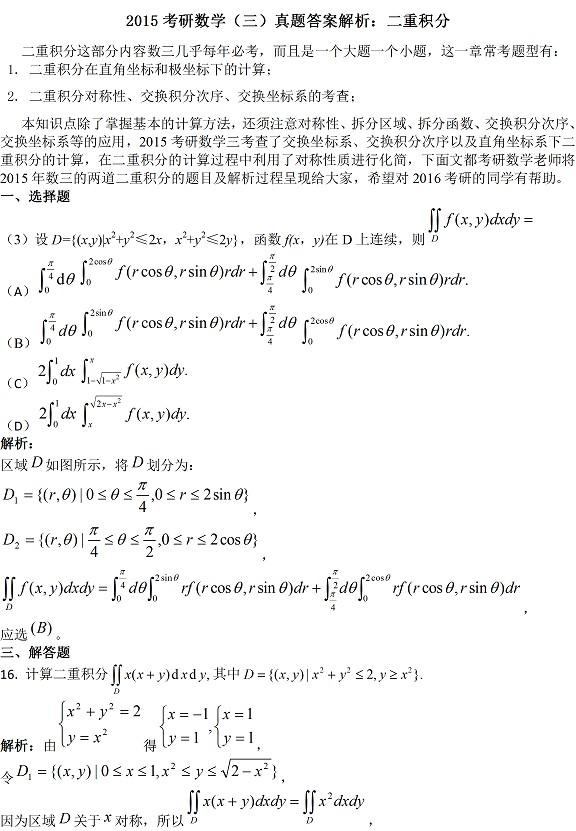 2015考研数学三真题答案解析:二重积分