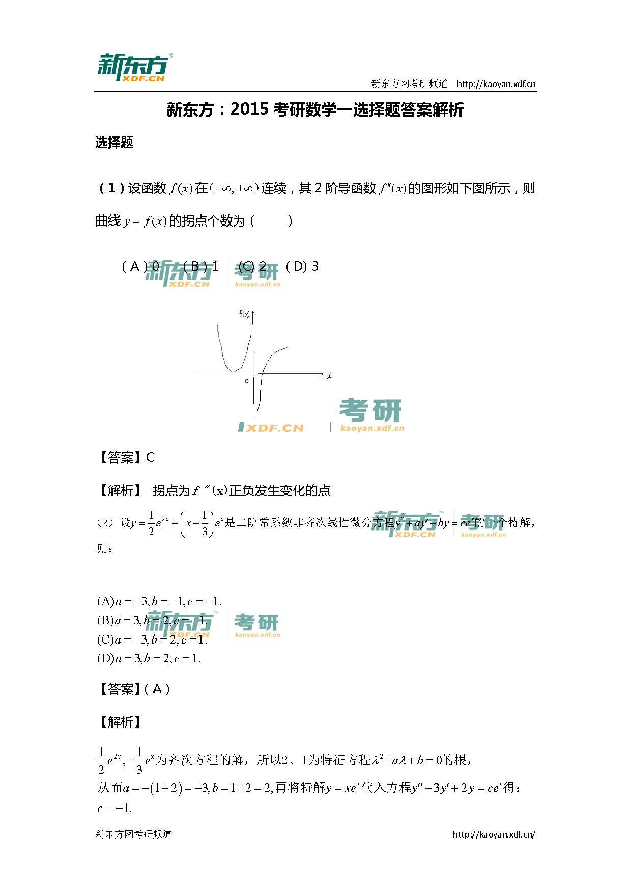 新东方:2015考研数学一选择题答案解析