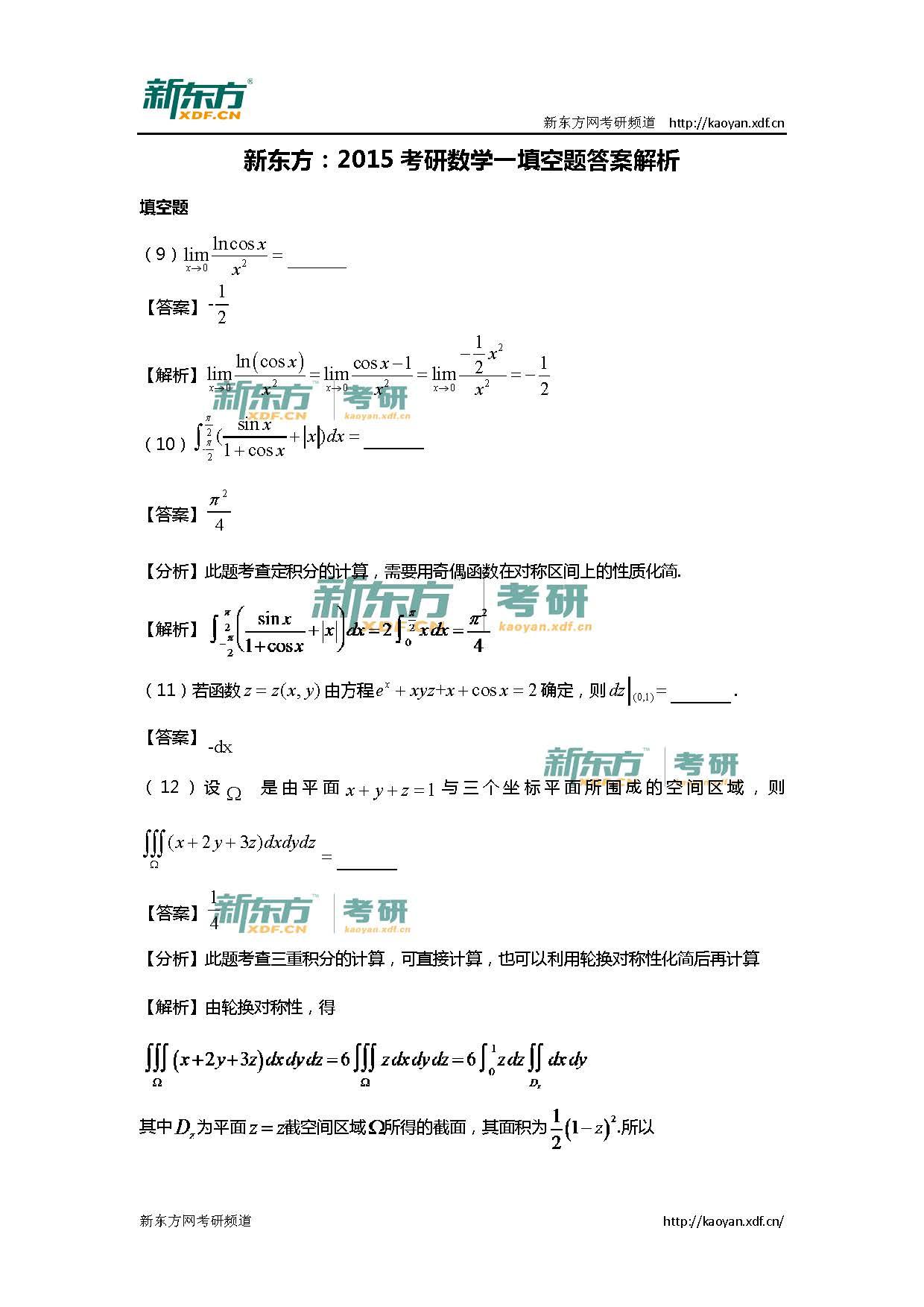 新东方:2015考研数学一填空题答案解析