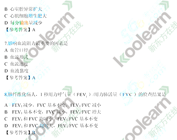 新东方:2015考研西医综合真题答案
