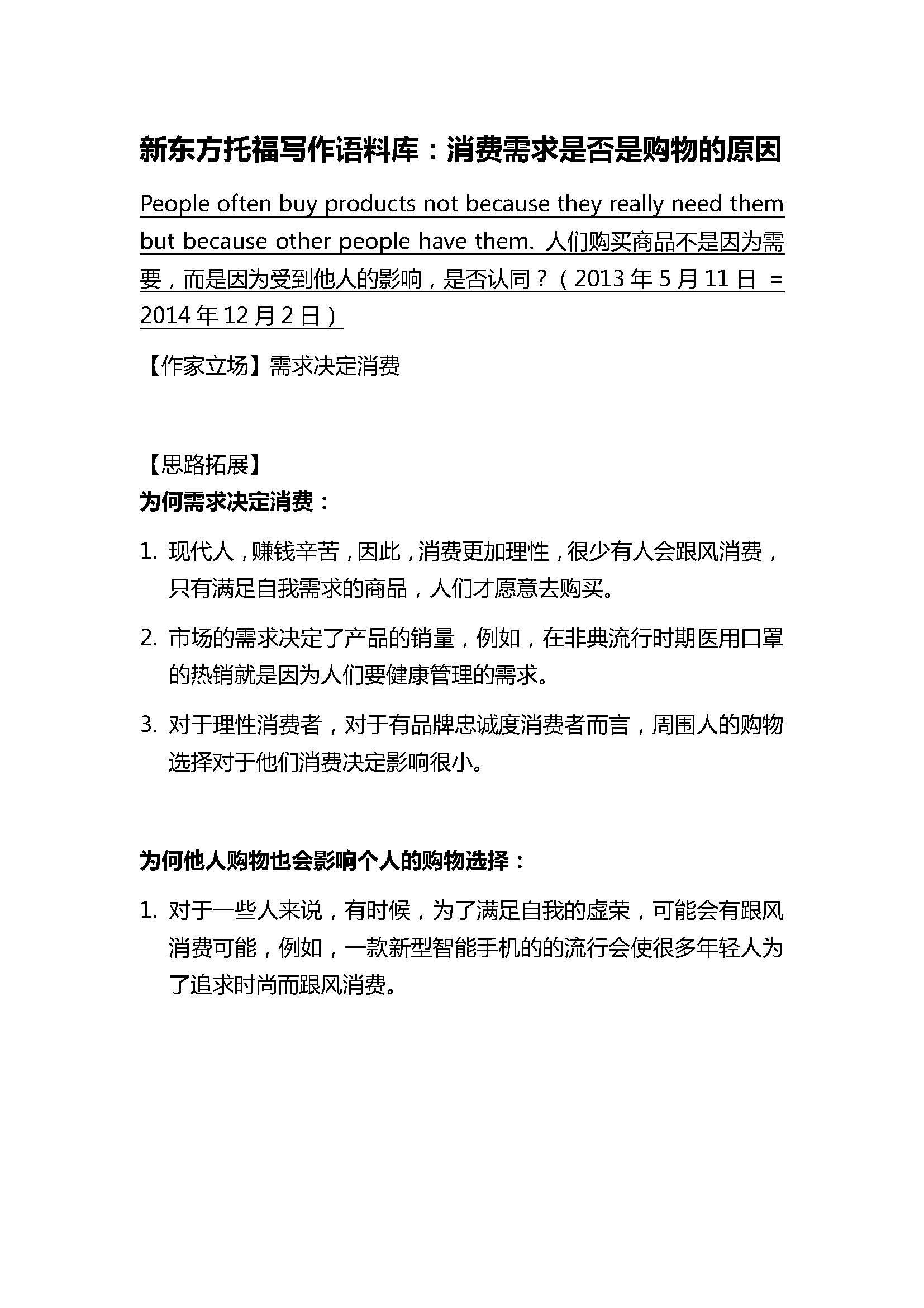 新东方托福写作语料库:消费需求是否是购物的原因